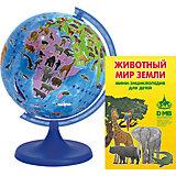 "Глобус ""Сафари"" 16 см и мини-энциклопедия"