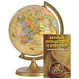 """Глобус """"Великие путешествия и открытия"""" 22 см и мини-энциклопедия"""