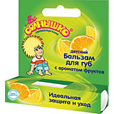 Бальзам для губ фрукты, Моё солнышко