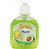 Мыло жидкое с маслом авокадо 300 мл, Моё солнышко