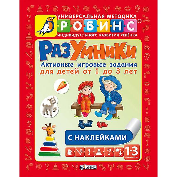 """Развивающее игровое пособие для 1-3 лет """"Разумники"""""""