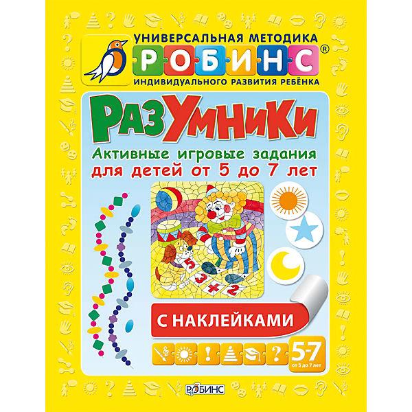 """Развивающее игровое пособие для 5-7 лет """"Разумники"""""""