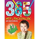 """Книга """"365 игр и раскрасок для фантазеров"""""""