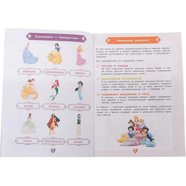 """Книга """"Учимся с Принцессами"""" (для детей 4-5 лет)"""