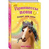 Секрет для пони, Хлое Райдер