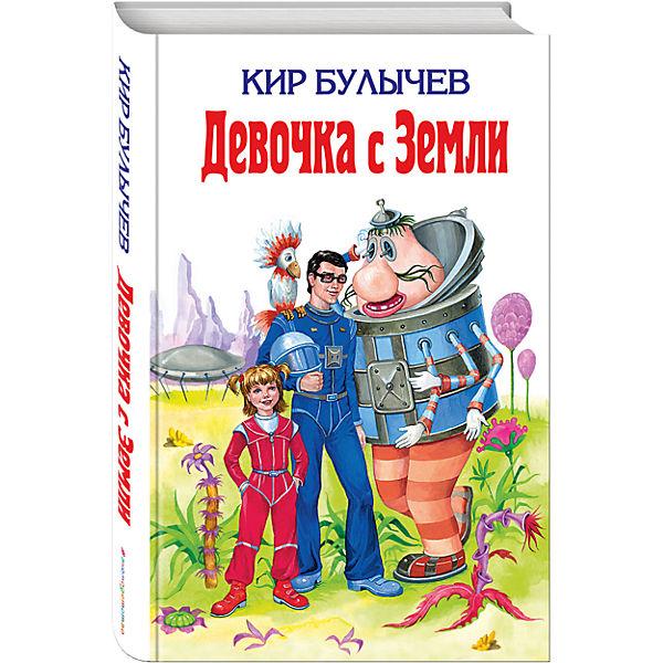 Девочка с Земли, Кир Булычёв