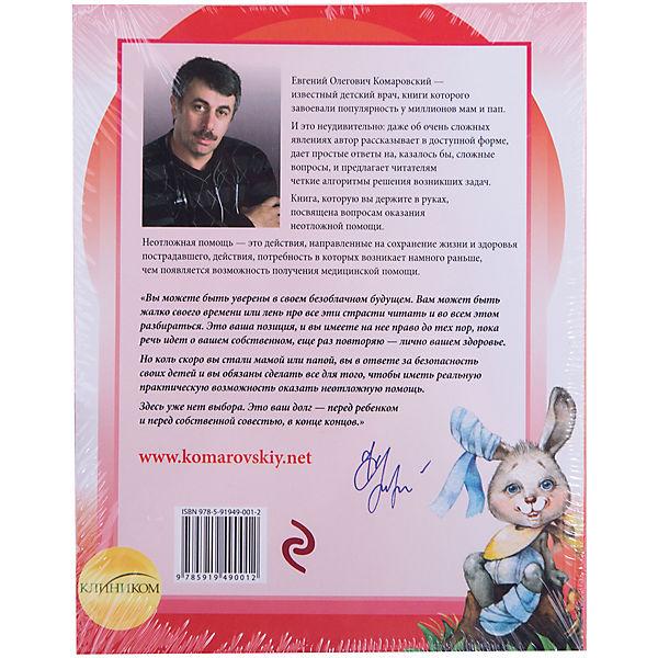"""Книга """"Неотложная помощь: справочник для родителей. Всегда под рукой"""""""