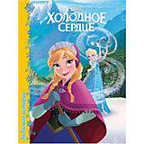 """Книга """"Любимые истории"""", Холодное сердце"""