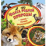 """Самая первая энциклопедия """"Чудеса родной природы"""""""