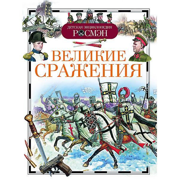 """Энциклопедия """"Великие сражения"""""""