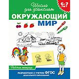 """Рабочая тетрадь """"Окружающий мир"""" (6-7 лет)"""