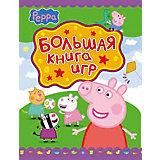 """Большая книга игр """"Свинка Пеппа"""""""