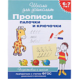"Школа для дошколят ""Прописи: палочки и крючочки"" (6-7 лет)"