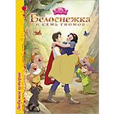 """Книга """"Любимые истории. Белоснежка и семь гномов"""", Disney Princess"""