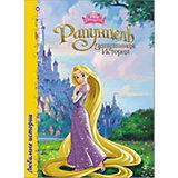 """Книга """"Любимые истории. Рапунцель"""", Disney Princess"""