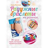 """Книга """"Радужные браслеты из резинок"""""""