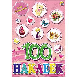 """Альбом """"100 наклеек. Для девочек"""