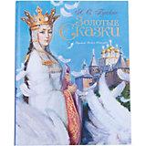 Золотые сказки, А.С. Пушкин (ил. А. Рейпольского)