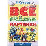 Все сказки и картинки, В. Сутеев