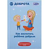 """Книга """"Как воспитать ребенка добрым"""""""