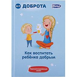 """Книга """"Как воспитать ребенка добрым"""