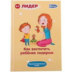 """Книга """"Как воспитать ребенка лидером"""