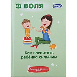 """Книга """"Как воспитать ребенка сильным"""