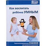"""Книга """"Как воспитать ребенка умным"""""""