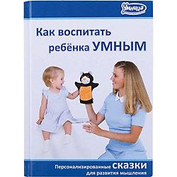 """Книга """"Как воспитать ребенка умным"""