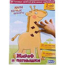 """Комплект """"Мои первые шедевры. Жираф и пятнышки"""