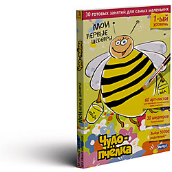 """Комплект """"Мои первые шедевры. Чудо-пчелка"""
