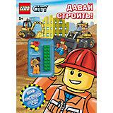 """Книга """"Давай строить!"""" (+ мини-конструктор), LEGO City"""