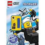"""Книга """"Полиция!"""" (+ мини-конструктор), LEGO City"""