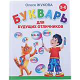 Букварь для будущих отличников, О. С. Жукова
