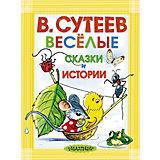 """Книга """"Весёлые сказки и истории"""" ( иллюстрации В. Сутеева)"""