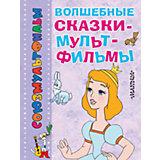 """Карманный сборник """"Волшебные сказки-мультфильмы"""""""