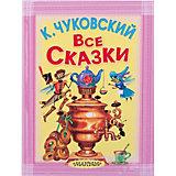 Все сказки, К. И. Чуковский