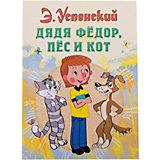 Дядя Федор, пес и кот, Э. Н. Успенский