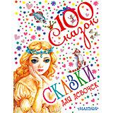 Сказки для девочек, серия 100 сказок