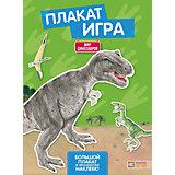"""Плакат-игра с наклейками """"Мир динозавров"""""""