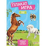 """Плакат-игра с наклейками """"Лошади и пони"""""""