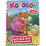 """Книга """"Колобок"""", Всё-всё-всё для малышей"""