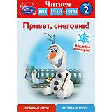"""Читаем по слогам """"Привет, снеговик!"""" шаг 2, Холодное сердце"""