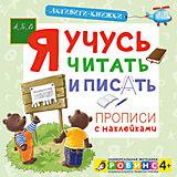 """Активити-книжка """"Я учусь читать и писать"""""""
