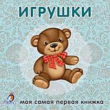 """Первая книга малыша """"Игрушки"""""""