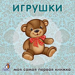"""Первая книга малыша """"Игрушки"""