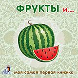 """Первая книга малыша """"Фрукты и овощи"""""""