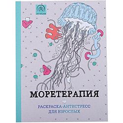 """Раскраска-антистресс для творчества и вдохновения """"Моретерапия"""
