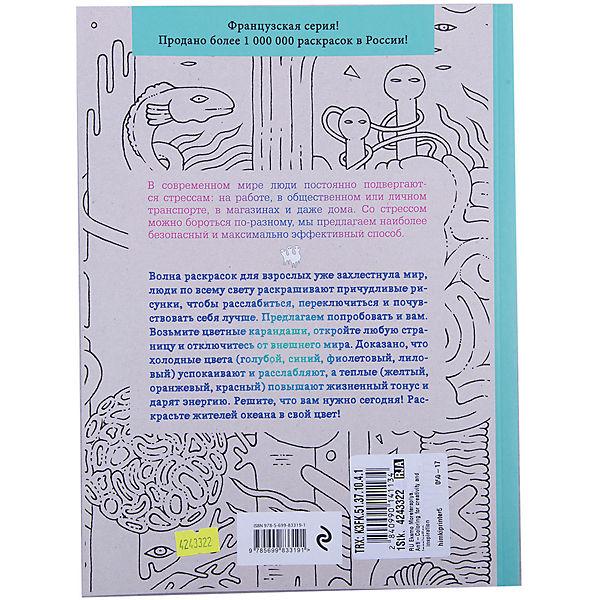"""Раскраска-антистресс для творчества и вдохновения """"Моретерапия"""""""