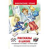 """Сборник """"Рассказы о школе"""", Внеклассное чтение"""